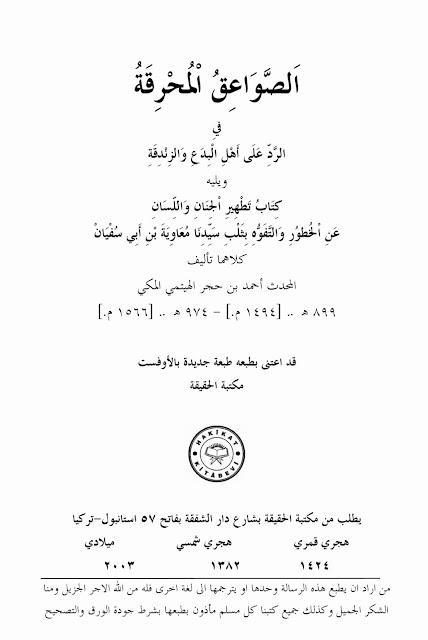 Cover+Sawahiq+Al-Muhriqa1.jpg