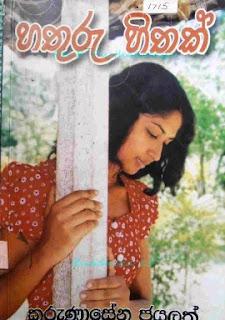 hathuru hithak sinhala novel