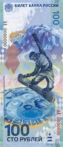 сто рублей (১০০ রুবল)