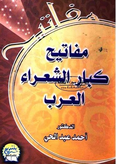 مفاتيح كبار الشعراء العرب - أحمد عبد الحي pdf