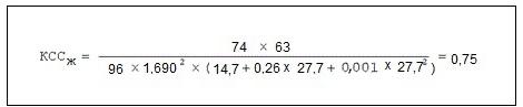 Пример расчета биологического возраста для женщины