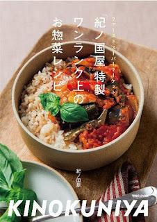 [紀ノ国屋] 「紀ノ国屋」特製 ワンランク上のお惣菜レシピ