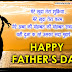 Happy Father's Day Quotes and Hindi Shayari Pictures