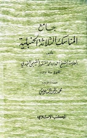 جامع المناسك الثلاثة الحنبلية لـ أحمد بن محمد المنقور التميمي النجدي