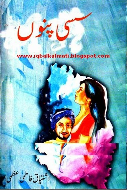 Sassi Punnu By Ishtiaq Fatima Uzma