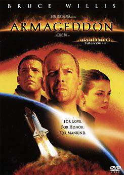 ดูหนังออนไลน์ Armageddon อาร์มาเกดดอน วันโลกาวินาศ