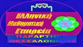 Ελληνική Μαθηματική Εταιρεία. Παράρτημα Κεντρικής Μακεδονίας.
