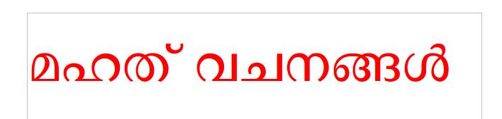 മഹത് വചനങ്ങള്
