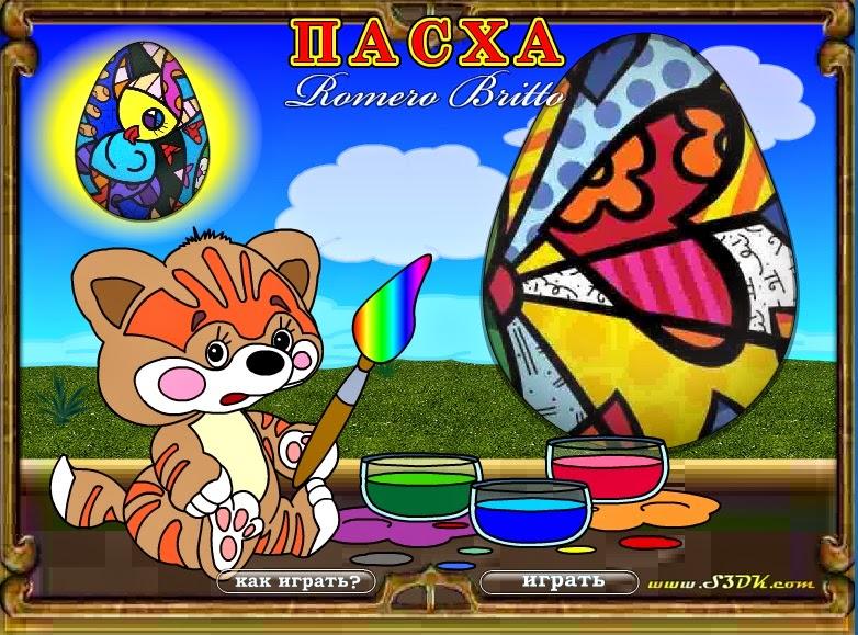 Пасха Ромеро Бритто - раскраски с животными для детей.