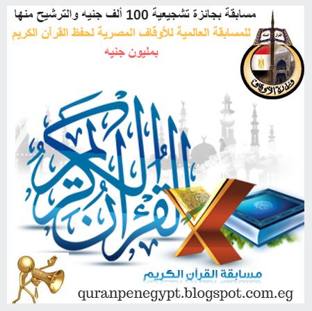 مسابقة الأوقاف  التشجيعية لحفظ القرآن الكريم بجائزة 100 ألف جنيه المؤهلة للمشاركة للمسابقة العالمية