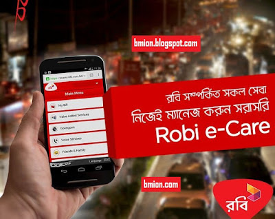 Robi-eCare-Online-Self-Care-from-Website-See-Account-Details-Service-Activate-Deactivate-FNF-Add-Remove-Others
