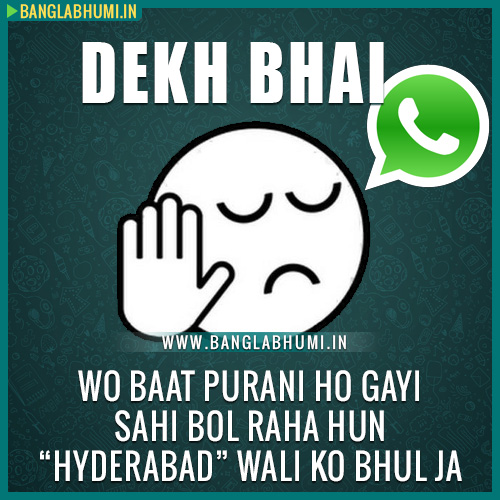 Whatsapp Dekh Bhai Funny Images
