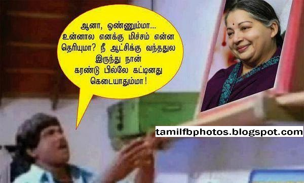 Tamil Funny Politics Punch about Current - Photos