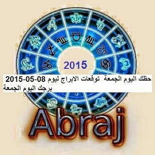 حظك اليوم الجمعة  توقعات الابراج ليوم 08-05-2015  برجك اليوم الجمعة