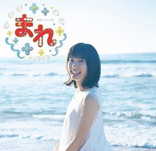 [Album] 澤野弘之 – NHK連続テレビ小説「まれ」オリジナルサウンドトラック (2015.04.29/MP3/RAR)
