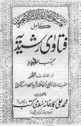 Fatawaa Rasheediyaah