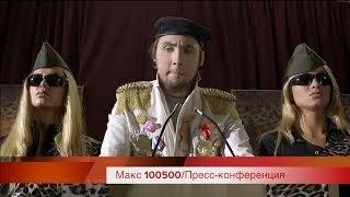 Ударная Армия Макса +100500 захватывает мир