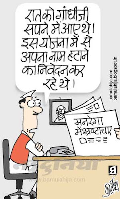 MNREGA scam cartoon, congress cartoon, gandhijee cartoon, corruption cartoon, corruption in india, indian political cartoon