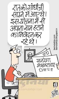 MNREGA scam cartoon, congress cartoon, gandhijee cartoon, corruption cartoon, corruption in india, indian political cartoon