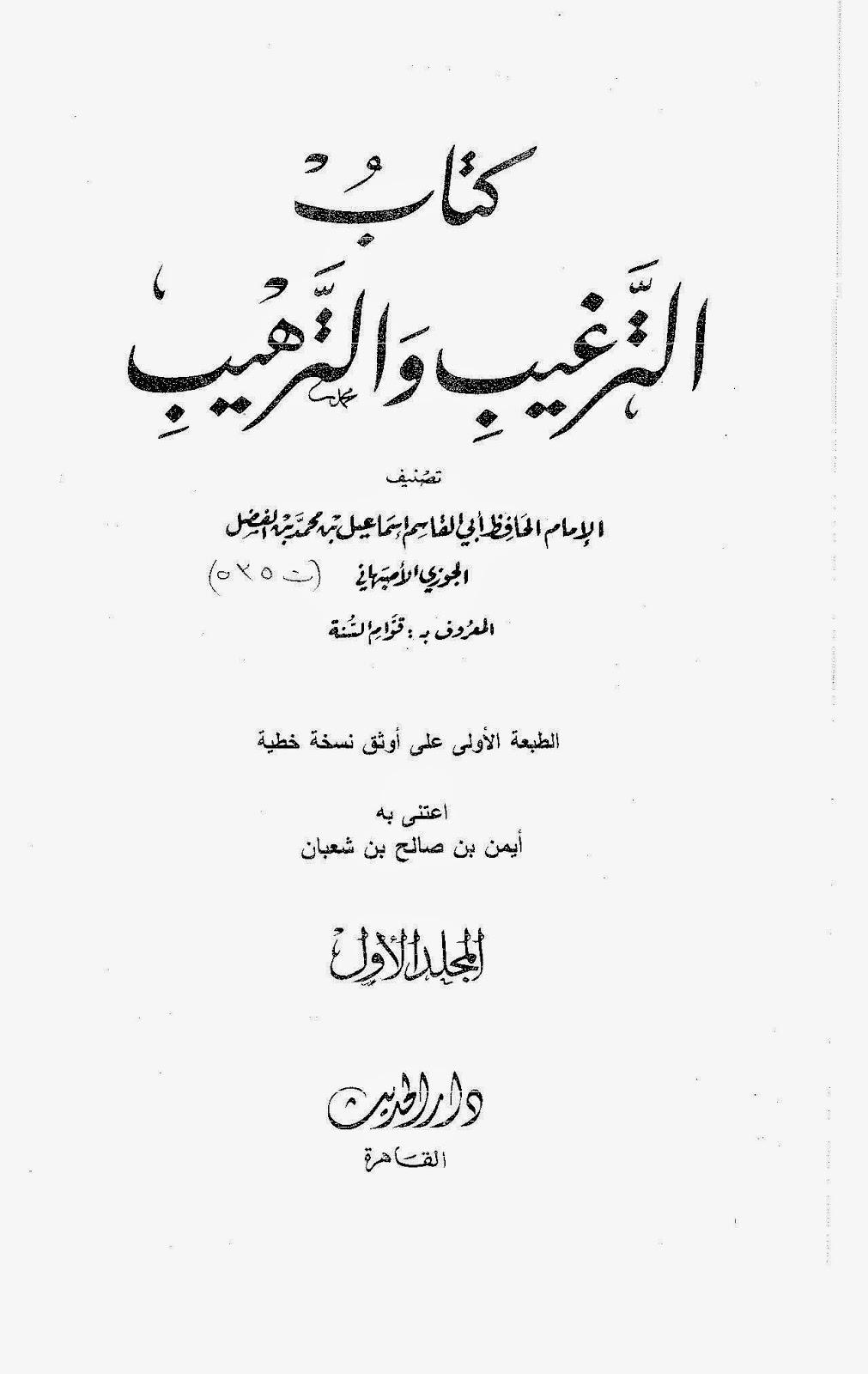 كتاب الترغيب والترهيب لـ  إسماعيل بن محمد بن الفضل الجوزي الأصبهاني أبو القاسم قوام السنة