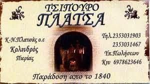 ΤΣΙΠΟΥΡΟ ΠΛΑΤΣΑ