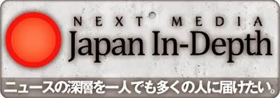 Japan In Depth