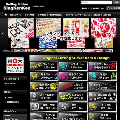 カッティングステッカーの事なら http://singkenken.ocnk.net/