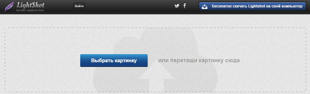 Интернет сервис загрузки изображений Lightshot