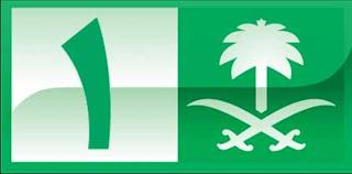 شاهد البث الحى والمباشر لقناة السعودية الأولى بث مباشر اون لاين جودة عالية بدون تقطيع
