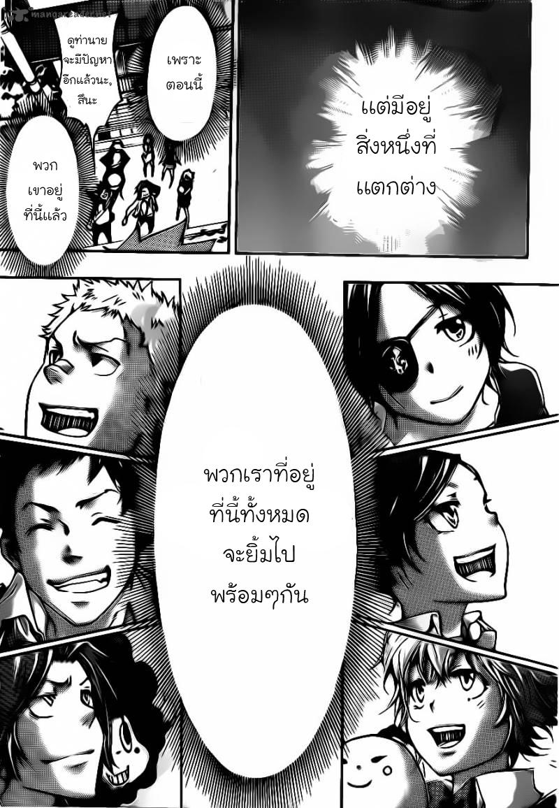 Katekyo Hitman REBORN! ตอนที่ 409 [End] แปลไทย
