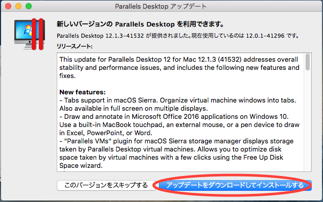 Parallels Desktop 12 for Macの動作性能を比較!新 …