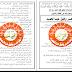مذكرة المحاسبة المالية للصف الاول الثانوي التجاري للاستاذ / طاهر وفيق عبدالحميد