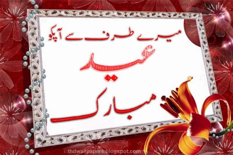 Beautiful Eid ul Adha Mubarak Wishes Greeting Cards Images