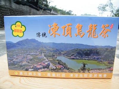 永隆鳳凰社區比賽茶 傳統組