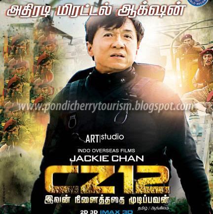 CZ12 tamil poster