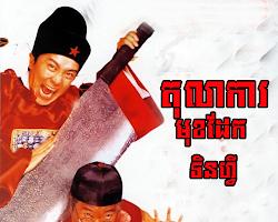 [ Movies ] Tolakar muk daek Tenfi HD - Khmer Movies, chinese movies, Short Movies -:- [ 4 end ]