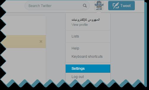 شرح بسيط لكيفية إنشأ حساب في Twitter مع كيفية التعامل مع الموقع بإحترافية