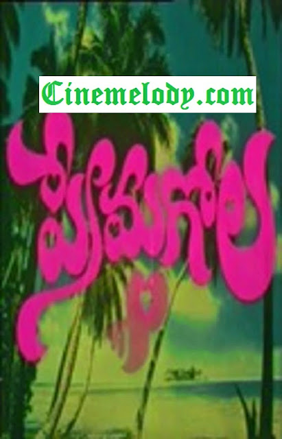 Prema Gola Telugu Mp3 Songs Free  Download  1981