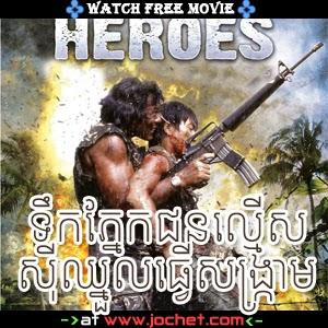 Tek Pnek Chhun Si Chhnoul Tver Song Kream
