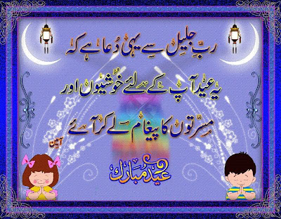 New Bie Poetry: Eid Greeting Card, Eid English Poetry Card,