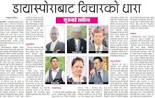Diasporako bicharma bhayabad