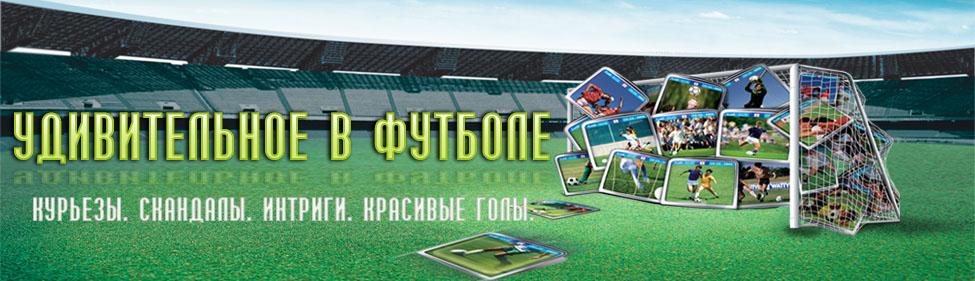 Удивительное в футболе