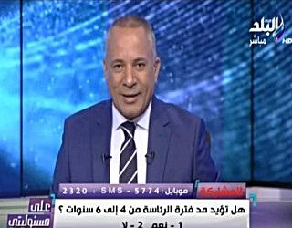 برنامج على مسئوليتي حلقة السبت 19-8-2017 مع أحمد موسى و حلقة عن مدّ فترة الرئاسة