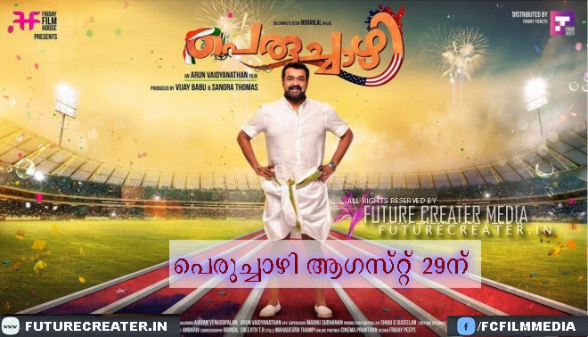 Mohanlal's 'Peruchazhi' Releasing on 29 August | Triailers and Songs on August First Week