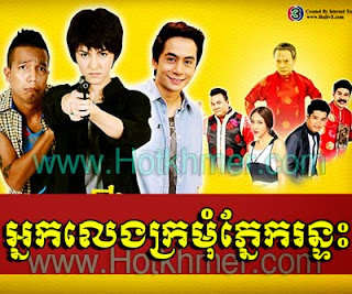 Nak Leng Kror Moum Pnek Born Teash [44 End] Thai Khmer Movie dubbed Videos Nak Leng Kram