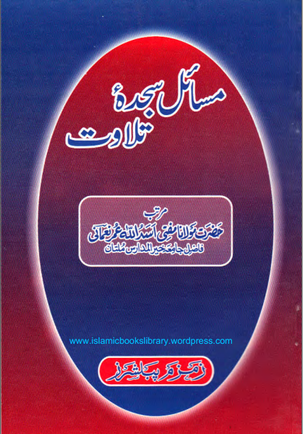Masail E Sajda Tilawat -  Urdu islamic Masail Books
