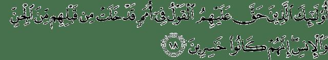 Surat Al-Ahqaf ayat 18