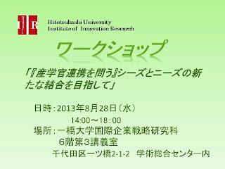 【ワークショップ】産官学連携を問う 2013.08.28