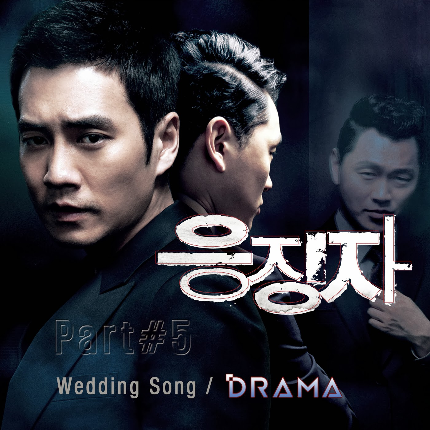 Best Wedding Songs 2013: Korean Lyrics Love Miko: Drama
