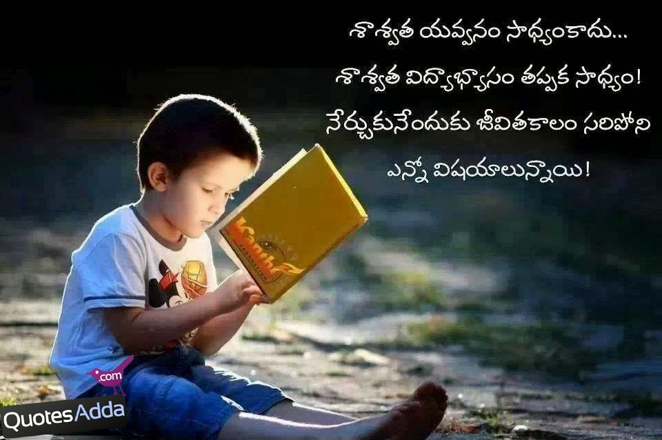 telugu nice educational quotations 123 new quotes